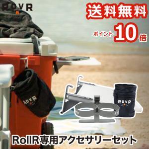 ROVR rollor オプションセット ローバー  ローラー専用 まな板 テーブル ドリンクホルダー スタッシュバッグ パーツ バッグ 収納 ホルダー 釣り アウトドア mecu