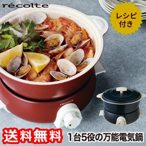 ポットデュオ フェット グリル鍋 電気鍋 RPD-3 レシピ...