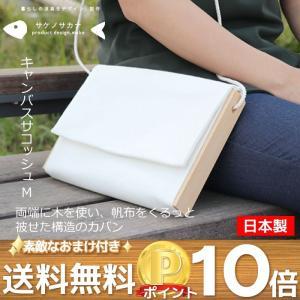 キャンバスサコッシュ M ショルダー 肩掛け カバン 日本製 マグネットボタン 斜めがけ 帆布 綿 木材 カジュアル バッグ 収納 シンプル イベント レディース|mecu