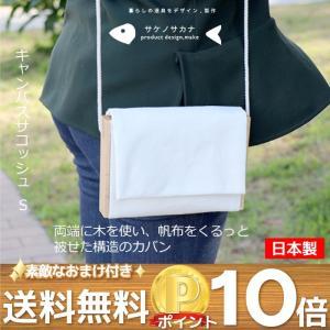 キャンバスサコッシュ S ショルダーバッグ 肩掛け カバン 日本製 マグネットボタン 斜めがけ 帆布 木材 綿 カジュアル 収納 シンプル おしゃれ レディース|mecu