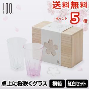 さくらさくタンブラー 紅白セット 江戸硝子 桐箱入り ペアグラス グラス コップ 食器 サクラサクグラス さくらさくグラス お酒 引出物|mecu