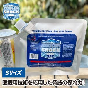 cooler shock S クーラーショック 保冷剤 アイスパック 保冷 長時間 クーラーパック 保冷パック クーラーボックス クーラーバッグ ランチボックス アウトドア|mecu