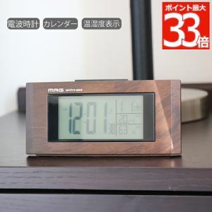 ウッドライン デジタル 電波時計 温度湿度 置き時計 クロック アラーム カレンダー ライト 電波 木目調 コンパクト デスク 寝室 ベッドサイド メンズ 父の日|mecu