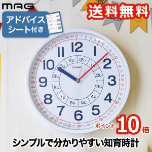 知育時計 よ〜める アナログ時計 掛時計 壁掛け 学習時計 時計 教育時計 見やすい ウォールクロック 保育園 幼稚園 トレーニング 子供部屋 かわいい プレゼント|mecu
