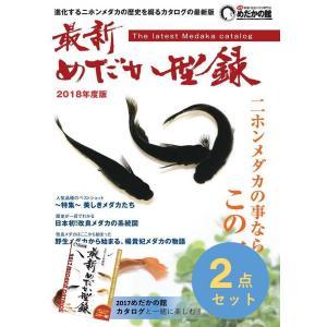 めだかの館 カタログ 2018 最新めだか型録 2点セット メダカ 書籍 送料無料