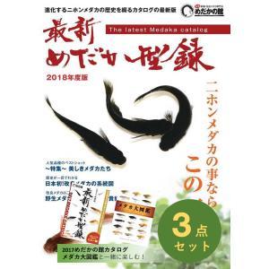 めだかの館 カタログ 2018 最新めだか型録 3点セット メダカ 書籍 送料無料