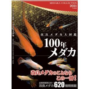めだかの館 100年メダカ 改良メダカ大図鑑 2021年度版