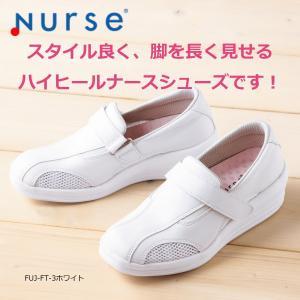 ナースシューズ 白 富士ゴムナース Bikyaku Nurse 美脚ナース NO.FT-3 ホワイト...