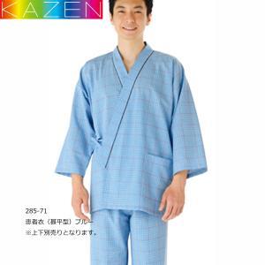 患者衣 カゼン 甚平型 285-71(72) ブルー ベージュ