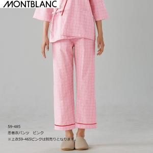 患者衣 男女兼用 モンブラン パンツ 59-481(483・485) ブルー グリーン ピンク セパ...