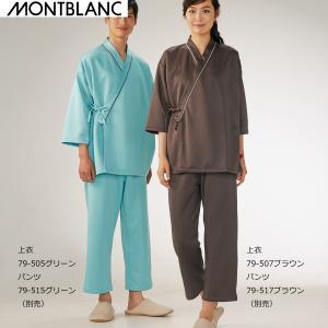 患者衣 モンブラン 検診衣(男女兼用・8分袖・上衣)79-501(503・505・507・509)