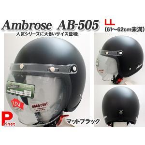 ●大きいサイズのスモールジェットヘルメットが登場 ●バブルシールドを標準装備した、ストリートに最適な...