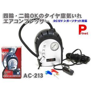 タイヤ空気入れ 12V用 小型高性能コンパクトエアコンプレッサー 四輪/二輪OK!
