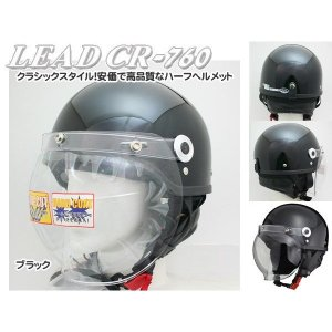 クラシックスタイル ハーフヘルメット イヤーカバー脱着UVシールド付 CR-760 ブラック