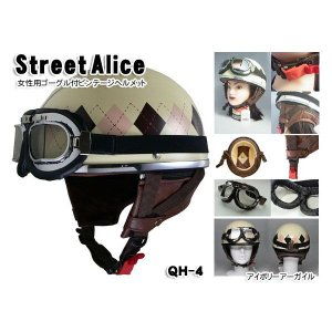 レディース用ビンテージヘルメット 半ヘル・半キャップ・ハーフヘルメット アイボリー×アーガイル  QH-4-IA