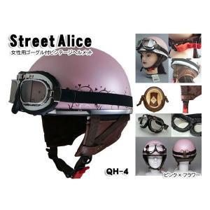 かわいいレディース用ビンテージヘルメット 半ヘル・半キャップ・ハーフヘルメット ピンク×フラワー  QH-4-PF