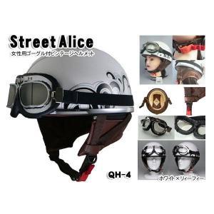 かわいいレディース用ビンテージヘルメット 半ヘル・半キャップ・ハーフヘルメット ホワイト×リーフィ  QH-4-WL