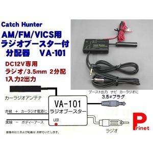●カーラジオ→3.5mm/JASO分配 ●ブースターで感度アップ!AM・FM/VICS をブーストし...