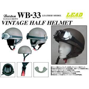 クラシックレザーヘルメット・ビンテージヘルメット  ゴーグル付き ダメージブラウン WB-33-DMBR