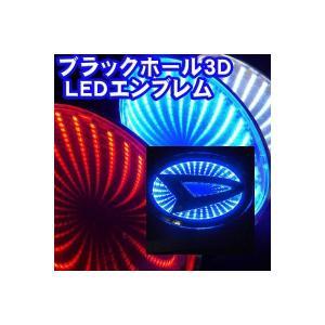 ブラックホールエンブレムベース  ダイハツ車用Mサイズ111×67mm  ブルー高輝度LED