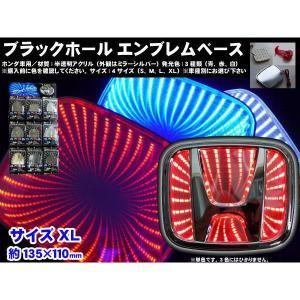ブラックホールエンブレムベース  ホンダ車用XLサイズ135×110mm  レッド高輝度LED
