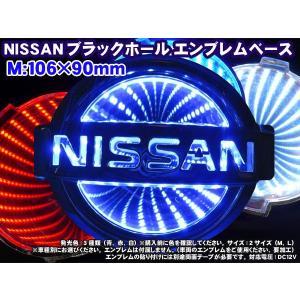 ブラックホールエンブレムベース  日産車用Mサイズ106×90mm  ブルー高輝度LED