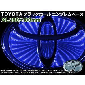 ブラックホールエンブレムベース  トヨタ車用XLサイズ150×10mm  ブルー高輝度LED