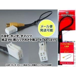 ネコポス便  バックカメラ用コード  トヨタ/ホンダ/ダイハツ  ディーラーオプション純正ナビ用  AB-C01T