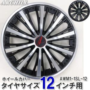 12インチ/4枚 タイヤホイールカバー・ホイルカバー ブラック/シルバー ARC・EVO ブラッシュ...