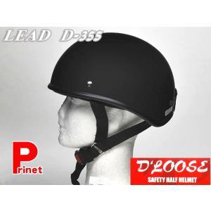 D'LOOSE D-355 ハーフヘルメット アメリカンダックテール ビンテージ マットブラック フ...