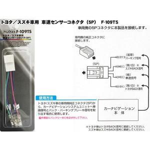 車速センサーコネクター(5P) トヨタ・スズキ車用 F-109TS