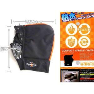 バイク用ハンドルカバー ハンドルウォーマー ホワイト 防水素材/コンパクト フリーサイズ KS-209A media-car-accessory 02