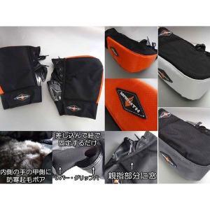バイク用ハンドルカバー ハンドルウォーマー ホワイト 防水素材/コンパクト フリーサイズ KS-209A media-car-accessory 03