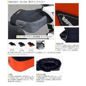 バイク用ハンドルカバー ハンドルウォーマー ホワイト 防水素材/コンパクト フリーサイズ KS-209A media-car-accessory 06