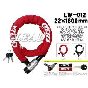 ・リンクロックサイズサイズ22×1800mm リード工業 バイクの鍵・ロック 防犯  ・大型バイク ...