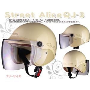 夏にうれしいUVカット93% 防風シールドで視界空間快適  ●バイク用レディースヘルメット ●清潔な...