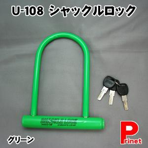 原付バイク用鍵シャックルロック/U字ロック・Uロック グリーン U-108GR リード工業