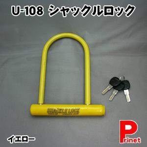 原付バイク用鍵シャックルロック/U字ロック・Uロック イエロー U-108YE リード工業