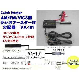 ●ブースターで感度アップ!AM・FM/VICS をブーストして2分配! ●本体サイズ: 65mm×4...