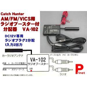 ●ブースターで感度アップ! ●AM・FM/VICSをブーストして2分配! ●本体サイズ: 65mm×...
