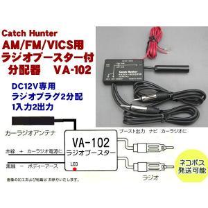 ●ブースターで感度アップ!AM・FM/VICSをブーストして2分配! ●本体サイズ: 65mm×43...