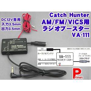 ●ブースターで感度アップ!AM FM/VICS をブースト ! ●本体サイズ: 65mm×43mm ...