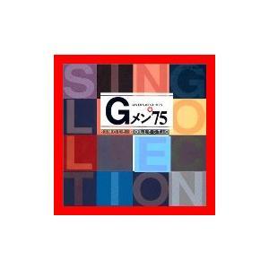 Gメン′75 シングルコレクション [CD] TVサントラ; 江波杏子; ささきいさお; 川島和子; 夏木マリ; ポプラ; しまざき由理; 范…