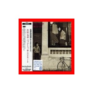 BACK TO THE STREET [CD] 佐野元春