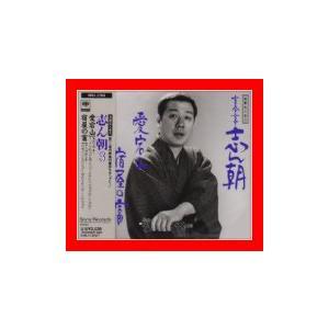 状態:【新品】  【 商品名 】 落語名人会 3 [CD] 古今亭志ん朝  ★当店は他の通販サイトで...