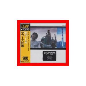 ヤプーズ計画 [CD] ヤプーズ; YAPOOS