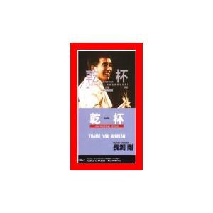 乾杯 [Single] [CD] 長渕剛
