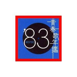 青春歌年鑑 1983 [CD] オムニバス; 村下孝蔵; 松...