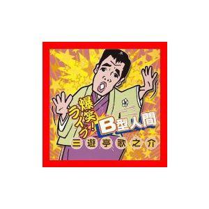 B型人間 [CD] 三遊亭歌之介
