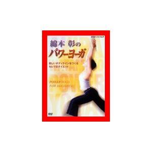 DVD 綿本彰のパワーヨーガ〜美しいボディラインをつくる セレブ流ダイエット〜の商品画像|ナビ